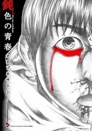 A Dark Grey Youth Manga