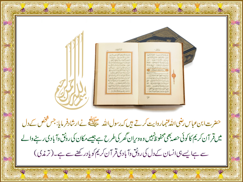 the quran online