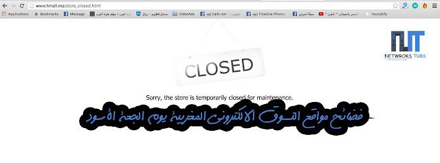 فضائح مواقع التسويق الالكتروني المغربية يوم الجعة الأسود