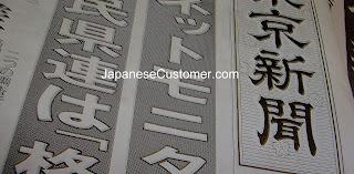 Tokyo newspaper copyright peter hanami 2010