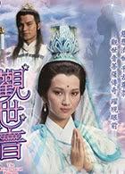 Phim Quan Thế Âm | Hồng Kông