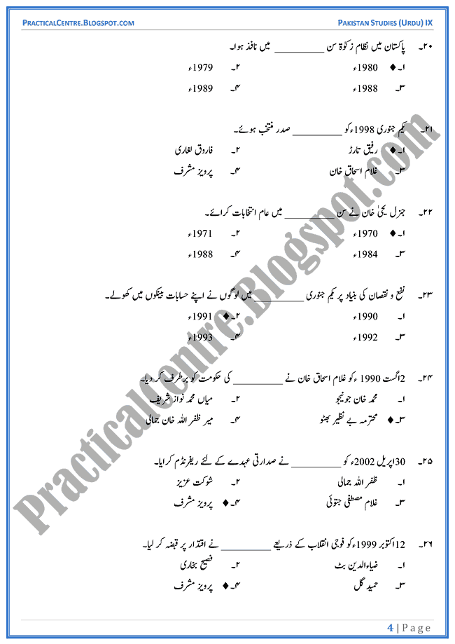 constitutional-development-in-islamic-republic-of-pakistan-mcqs-pakistan-studies-urdu-9th