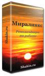 есплатные рекомендации Михаила Шакина по Миралинкс