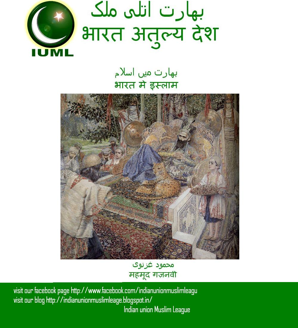 muslim league Muslim league established in december 1906, initially led by aga khan and ultimately by muhammed ali jinnah, was instrumental in creating public opinion in favour of.