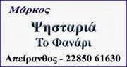 """ΨΗΣΤΑΡΙΑ  """"ΦΑΝΑΡΙ"""""""