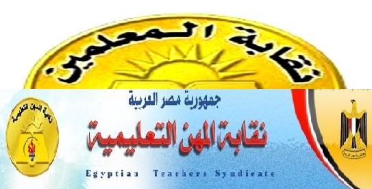 غضب المعلمين من بيان النقابة برفضها تظاهرة 27 / 7  - بالرد تمخض الجمل فولد فأرا
