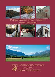 O Δημος Θεσπρωτικου & τα χωρια του