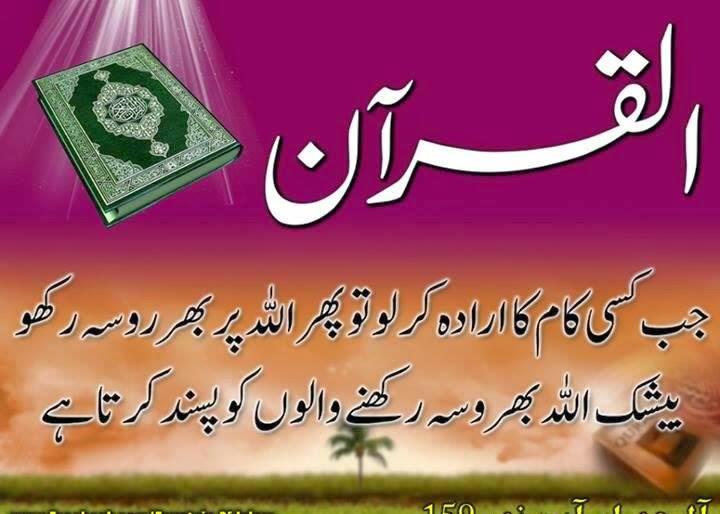Islamic Aqwal E Zareen Urdu Sms Golden Word Wallpaper