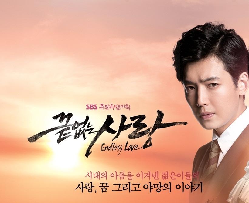 دانلود سریال کره ای عشق بی پایان