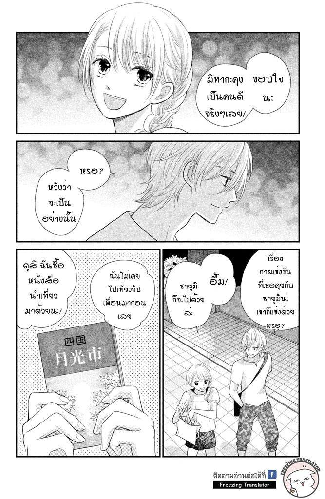 Moekare wa Orenji-iro ตอนที่ 7 TH แปลไทย