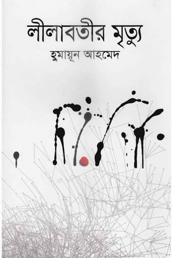 humayun ahmed all books pdf download
