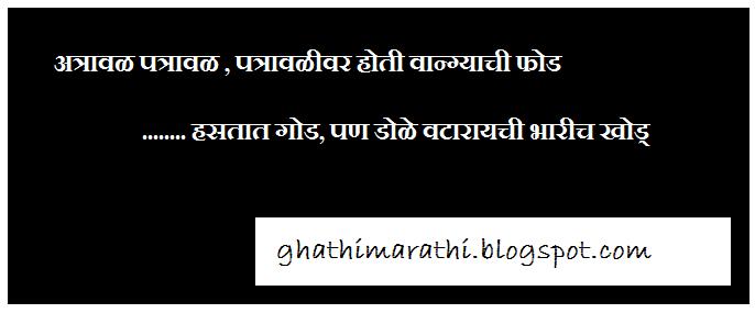 puneri marathi ukhane5