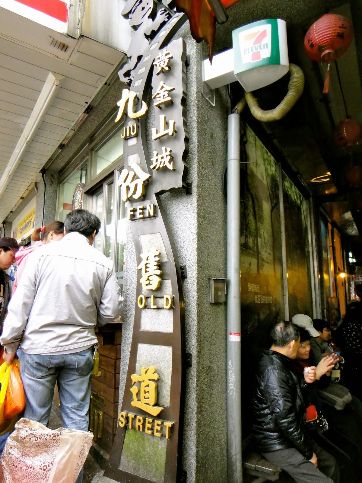 Jiufen Old Street Sign Taiwan