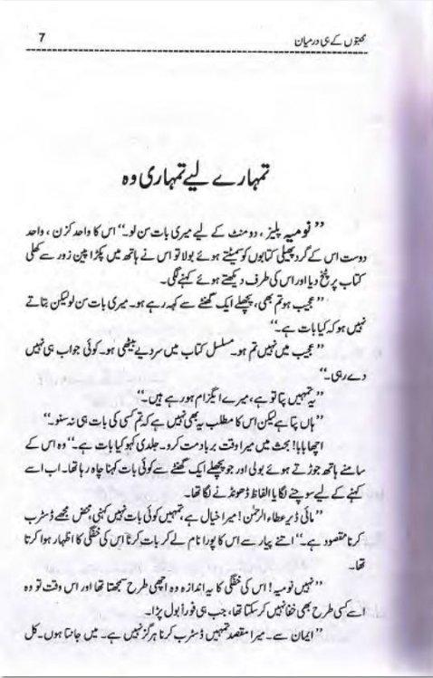 Tumhary leay tumhari woh by Nighat Abdullah pdf