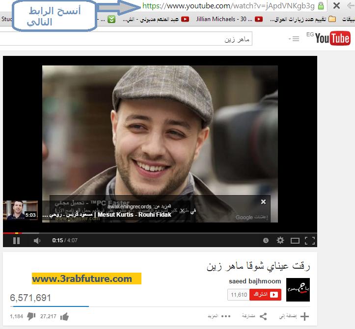 أسهل طريقة لتحويل فيدوهات يوتيوب الي صوت MB3 بدون برامج