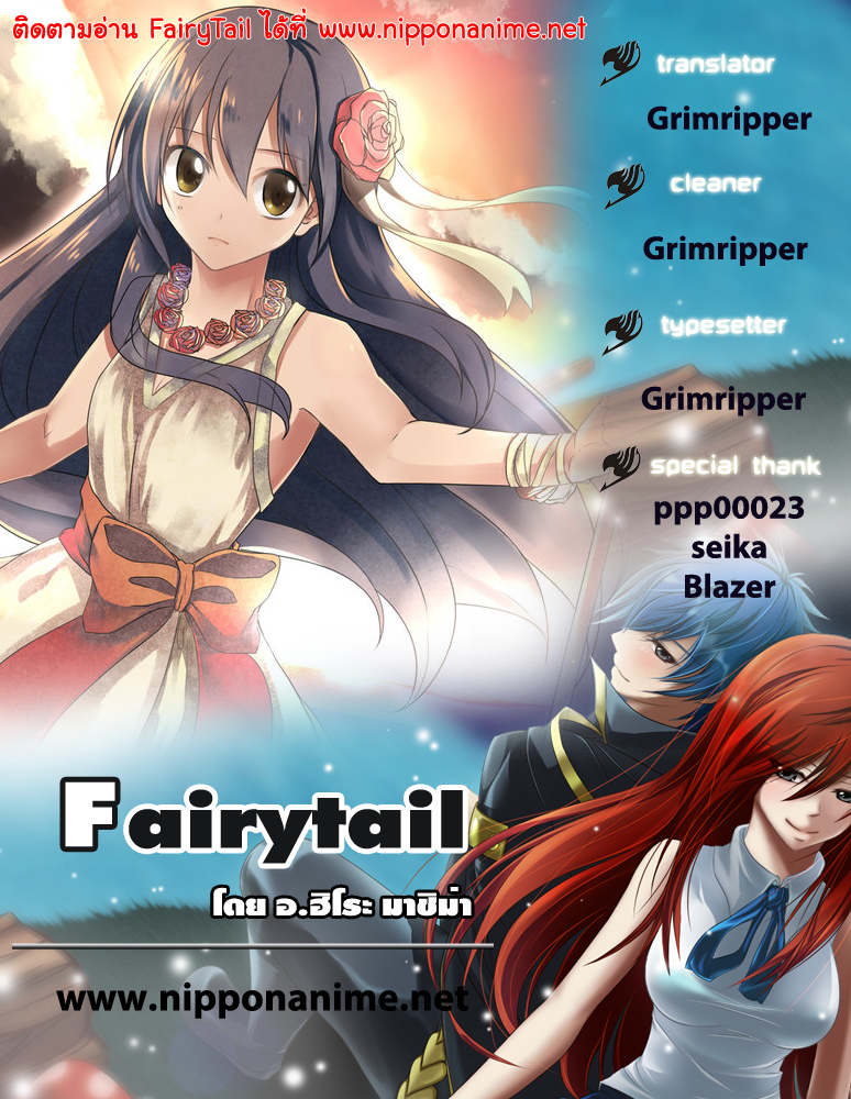 Fairy Tail 288 TH
