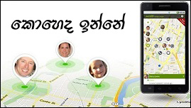 http://www.aluth.com/2014/04/find-location-360app.html