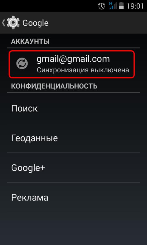 Android - Синхронизация аккаунта Google