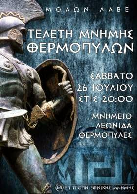 ΘΕΡΜΟΠΥΛΕΣ - ΤΟΙΣ ΚΕΙΝΩΝ ΡΗΜΑΣΙ ΠΕΙΘΟΜΕΝΟΙ
