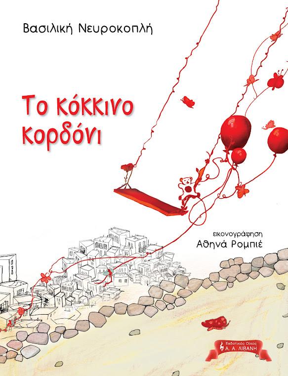 Το κόκκινο κορδόνι