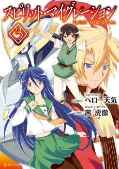 Spirit Migration Manga