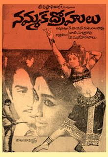 Nammaka Drohulu Telugu Mp3 Songs Free  Download  1971