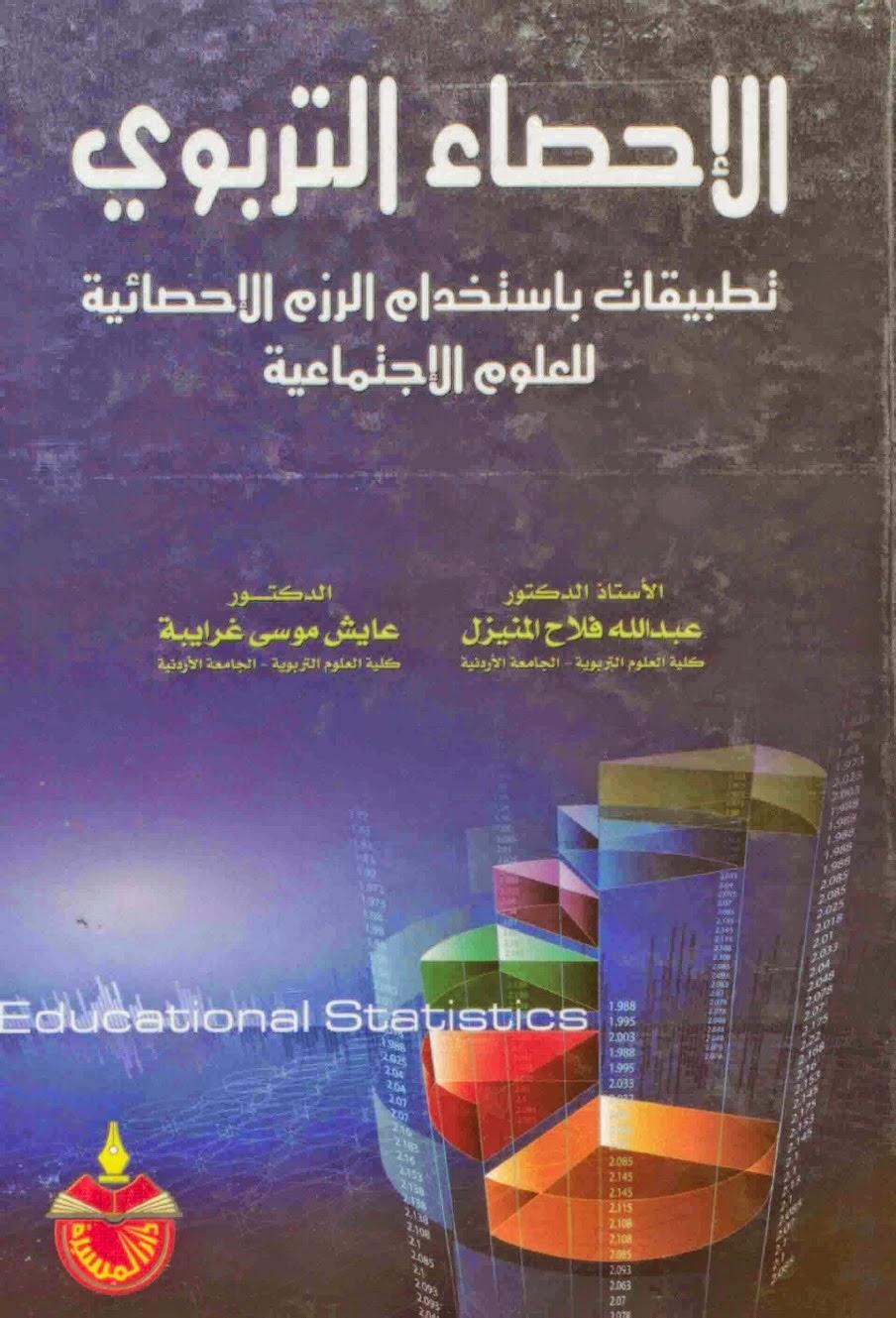الاحصاء التربوي تطبيقات باستخدام الرزم الاحصائية للعلوم الاجتماعية - عبد الله فلاح المنيزل