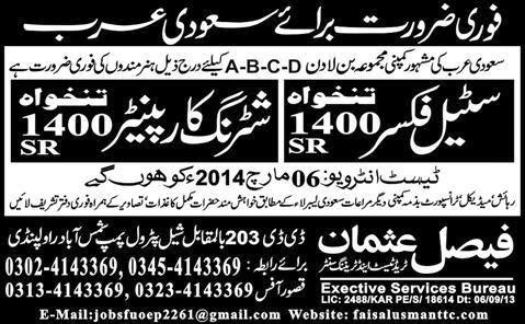 FIND JOBS IN PAKISTAN SHUTTERING CAR PENTER STEEL FIXER JOBS IN PAKISTAN LATEST JOBS IN PAKISTAN