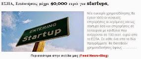 ΕΣΠΑ. Επιδοτήσεις μέχρι 40.000 ευρώ για startups.