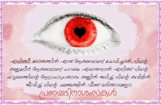 http://1.bp.blogspot.com/-7_tqDtSSBhc/Uu4-fcirSvI/AAAAAAAAAQM/_HbPffpoai8/s1600/malayalm+greetins..jpg