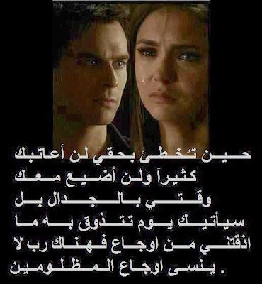 Une lettre d'amour triste en arabe
