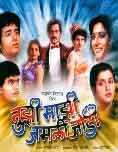 Tuzi Mazi Jamali Jodi 1990 Marathi Movie Watch Online