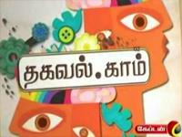 Captain TV Thagaval Dot Com 21.02.2013