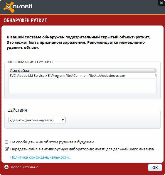 Руткит Adobelmsvc.exe от компании Adobe