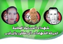 شهداء الجمعية الوطنية لحملة الشهادات المعطلين بالمغرب