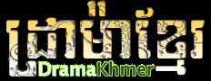 ដ្រាម៉ាខ្មែរ - DramaKhmer