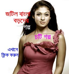 Boroder Faltu Golpo: Nasima