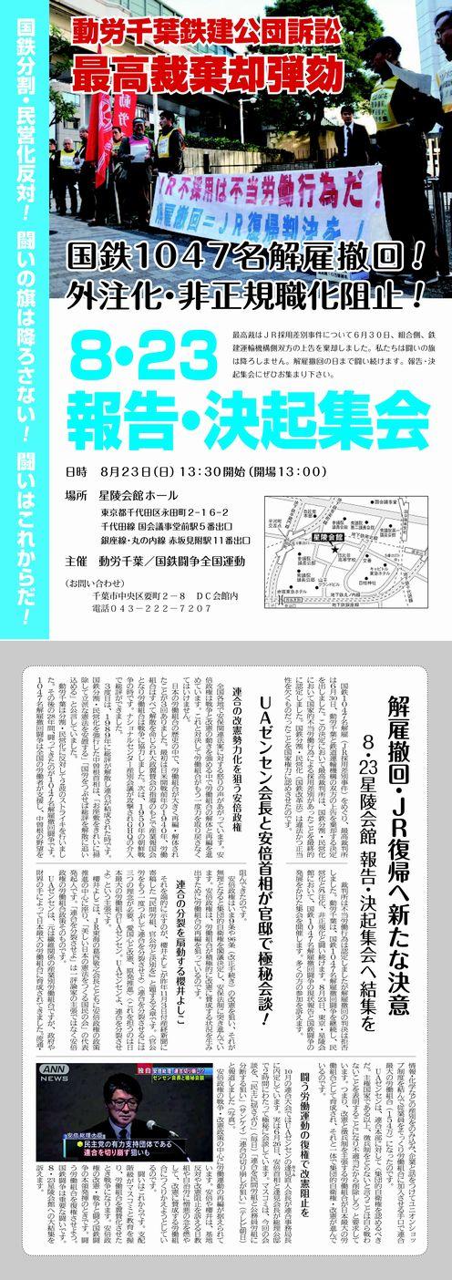 http://www.doro-chiba.org/z-undou/pdf/823_2.pdf