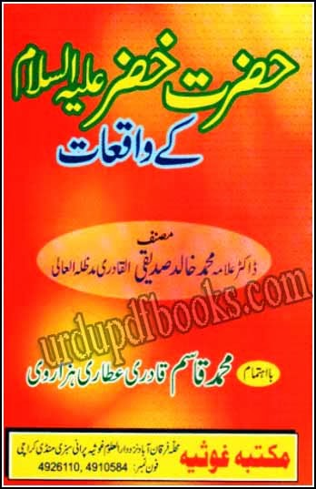 hazrat khizr urdu pdf