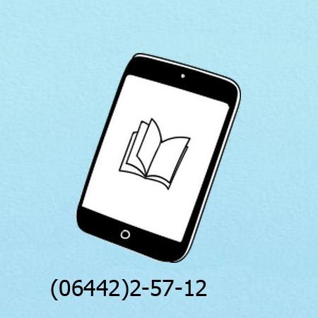 Номер телефона нашей библиотеки