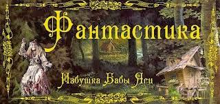 "Номинация ""ФАНТАСТИКА"" в Избушке Бабы Яги"