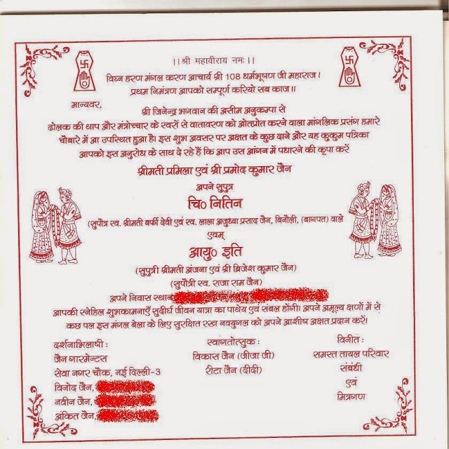 wedding invitation card matter in hindi language ~ yaseen for Wedding Cards Wordings In Hindi for more jain marriage card patrika matter in hindi please come here wedding cards wordings in hindi