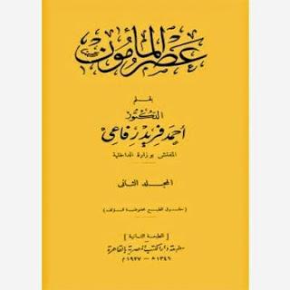كتاب عصر المأمون - أحمد فريد رفاعي