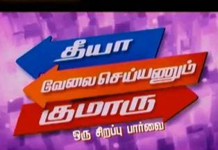 Theeya Velai Seiyyanum Kumaru – Oru Sirappu Paarvai – Episode 02
