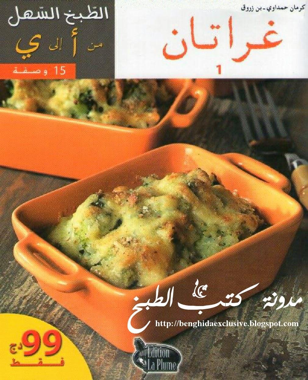 Gratins 1 cuisine facile de a z 1 for Cuisine de a a z