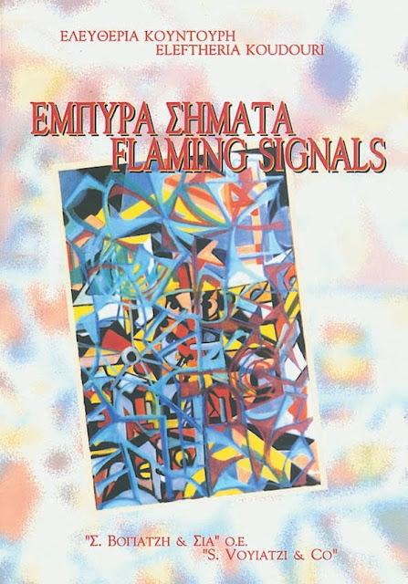 http://www.ekdoseis-vogiatzi.gr/bookshtmls/empyrasimata.html