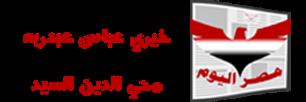 جريدة مصر اليوم