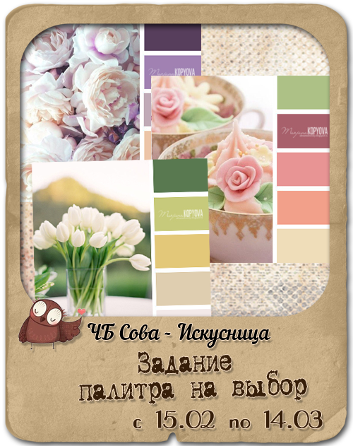 http://sovaiskusnica.blogspot.ru/2015/02/blog-post_15.html