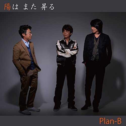 [Album] Plan-B – 陽はまた昇る (2015.05.13/MP3/RAR)