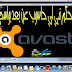 حصريا: تحكم في اي جهاز عن بعد بواسطة برنامج الحماية الشهير افاست AVAST